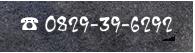 0829-32-6292